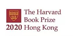 哈佛大學圖書獎2020