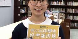 「第30屆中學生好書龍虎榜」書評寫作比賽