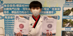 2021台灣MOOTO 杯線上品勢公開比賽
