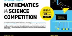 香港理工大學應用科學及紡織學院高中數理比賽
