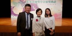 未來領袖培訓計劃獎學金頒獎典禮