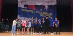 「西貢青年盃」乒乓球發展計劃