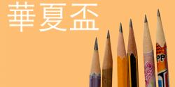 香港數學奧林匹克協會之數學奧林匹克比賽2019
