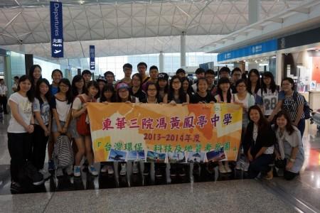 台灣環保、科技及地質考察團 Taiwan Trip